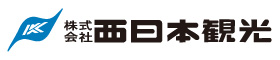 株式会社西日本観光